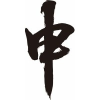 juunishi-saru
