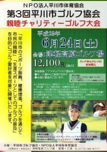 29年平川市ゴルフ協会親睦コンペポスター